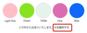 色が選べません